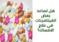 هل تساعد بعض الفيتامينات في علاج الامساك؟