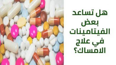 Photo of هل تساعد بعض الفيتامينات في علاج الامساك؟