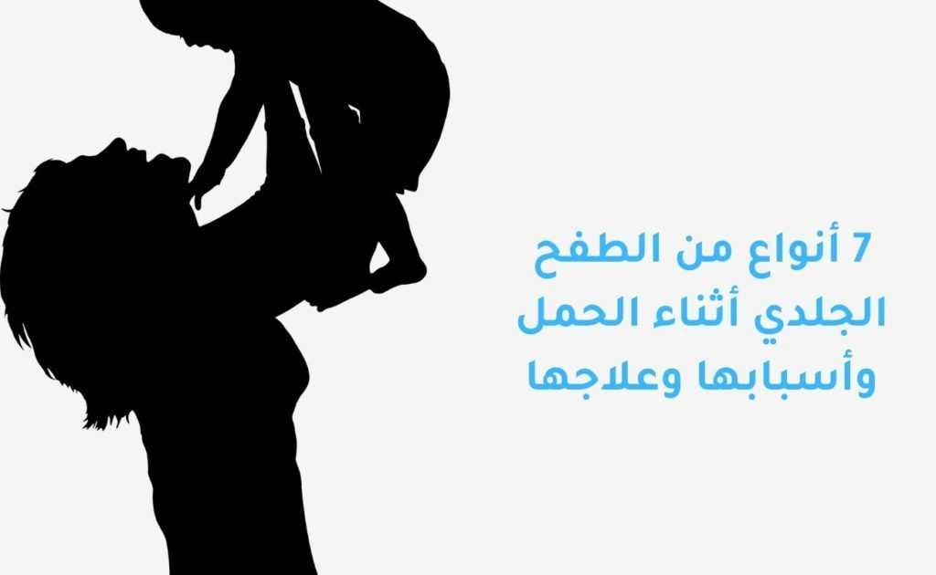 7 أنواع من الطفح الجلدي أثناء الحمل وأسبابها وعلاجها